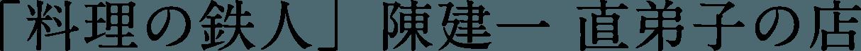 「料理の鉄人」陳建一 直弟子の店